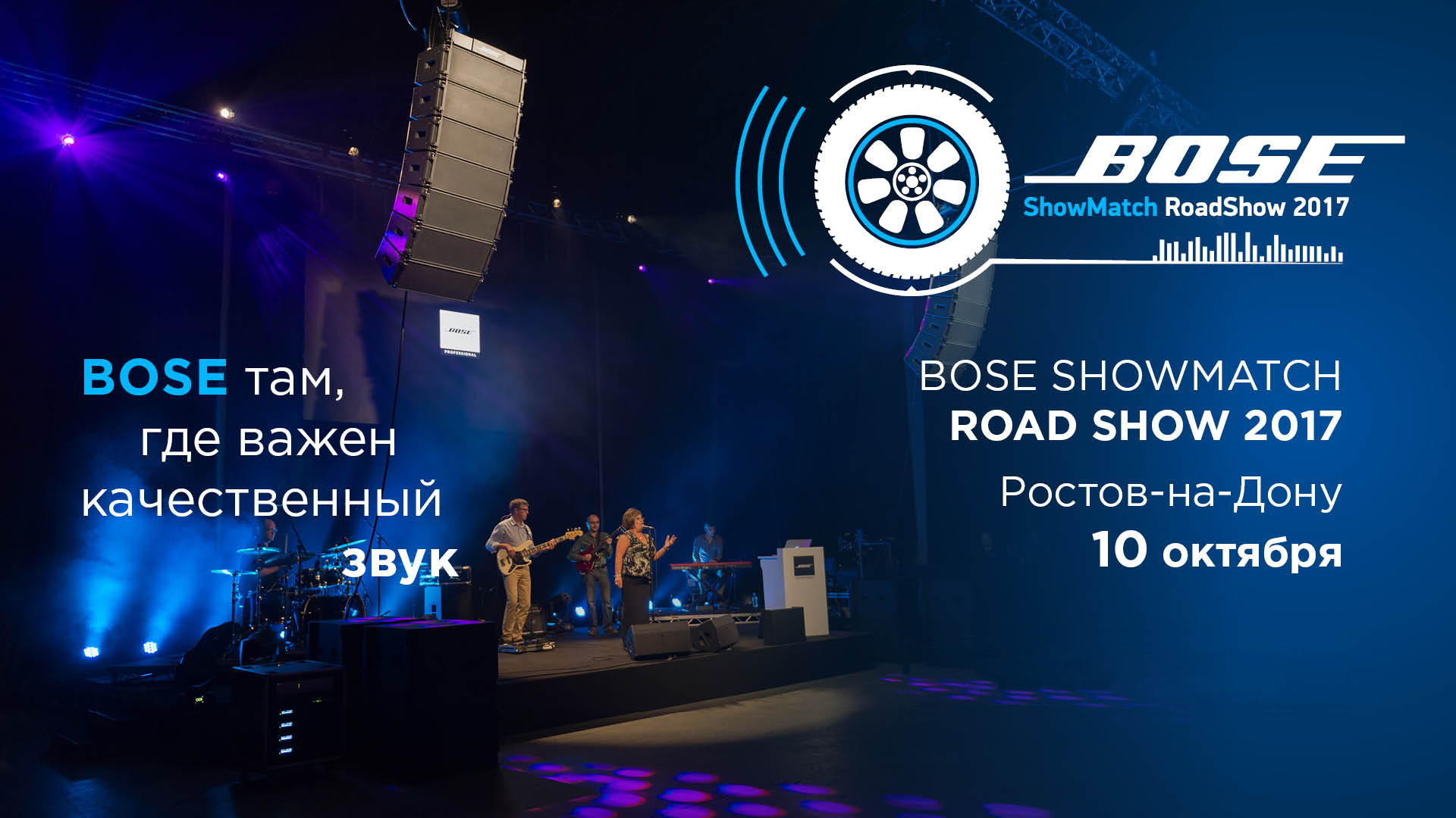 BOSE ShowMatch Road Show 2017